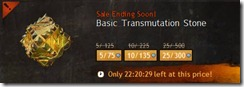 gw2-march-gem-store-sale--basic-transmutation-stone