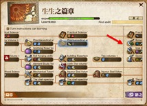 ro-life-skills-crafting-guide-18